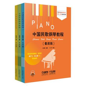 中国民歌钢琴教程(套装版)(扫码听音乐)