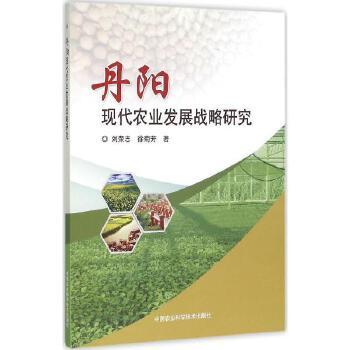 丹阳现代农业发展战略研究