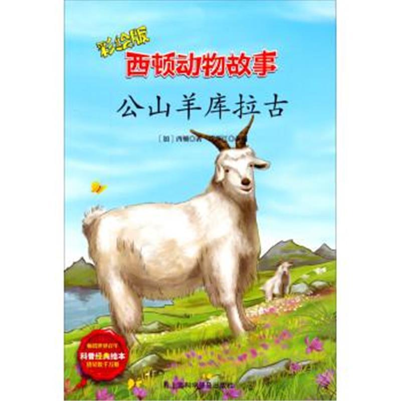 《公山羊库拉古-西顿动物故事-彩绘版》西顿