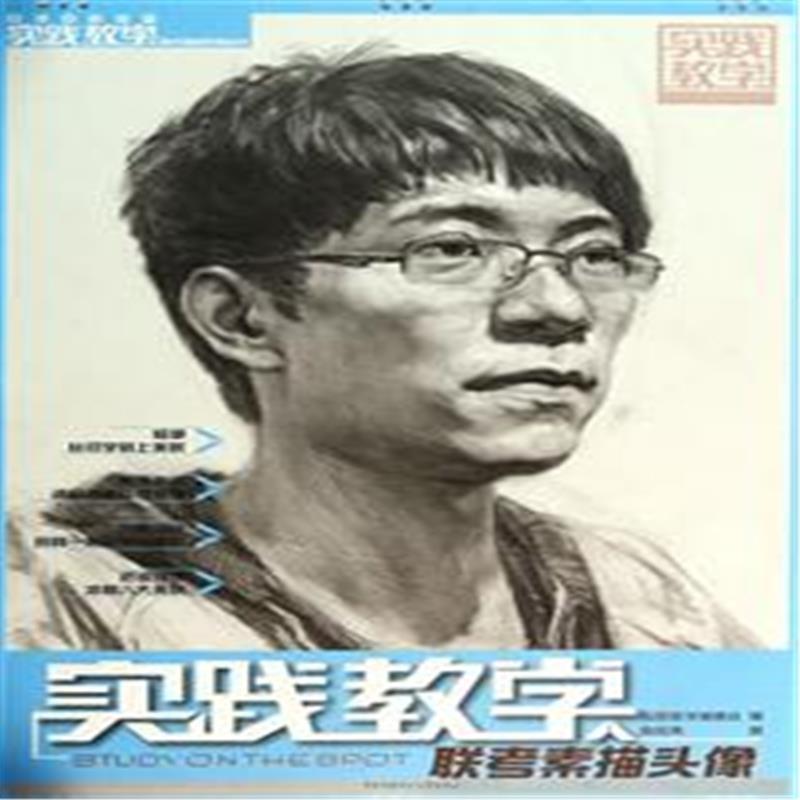 《联考素描头像-实践教学》陆信涛