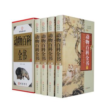 《动物百科全书 昆虫 宠物喂养图文珍藏版