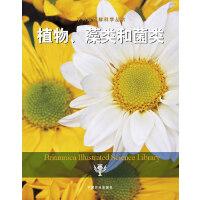 植物、藻类和菌类(不列颠图解科学丛书)