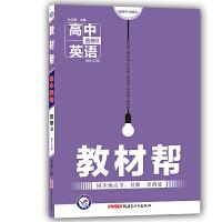 教材帮英语选修8人教版BSD高二英语教材完全解读英语选修8课本同步讲解讲义英语选修8教材同步讲解选