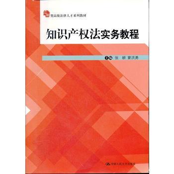 知识产权法实务教程