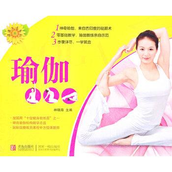 健康生活系列:瑜伽
