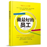 做最好的员工:优秀员工的思想准则和行动指南*