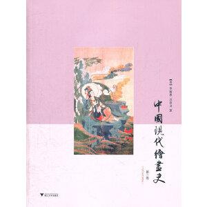 中国现代绘画史  第二卷