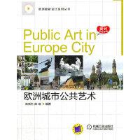 欧洲城市公共艺术