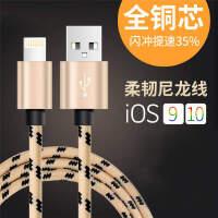 【限时特惠】苹果7金属尼龙数据线iPhone7/7Plus 苹果6数据线 iPhone6s/6s Plus 5s手机充电线 iPad Air iPad mini4数据线 苹果6s充电线 Lightning USB数据线