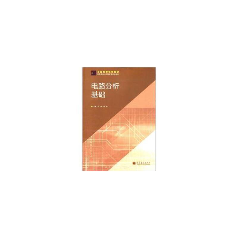 工程教育系列教材:电路分析基础 巨辉,周蓉 9787040345858