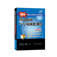 同等学力申请硕士学位英语考试应试指南与专项强化训练 刘仕美 9787511429063 中国石化出版社有限公司