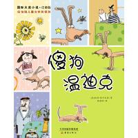 国际大奖小说注音版――傻狗温迪克