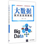 大数据技术及应用教程