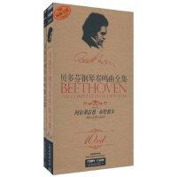 正版包邮-贝多芬钢琴奏鸣曲全集 李林 杨宁 上海音乐出版社