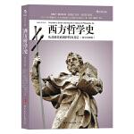 西方哲学史:从苏格拉底到萨特及其后(修订第8版)