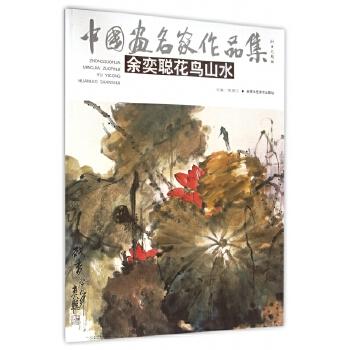 余奕聪花鸟山水/中国画名家作品集