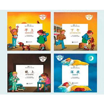 精装 幼儿童绘本图书旅行主题3-6岁亲子读物书籍 儿童早教启蒙绘本
