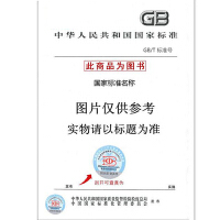 GB 7260.1-2008不间断电源设备 第1-1部分:操作人员触及区使用的UPS的一般规定和安全