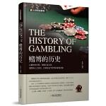 人文历史系列:赌博的历史*