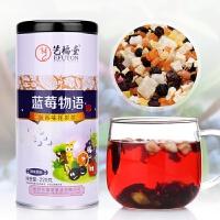 艺福堂 花果茶 果味茶 蓝莓味水果茶 蓝莓物语220g果粒茶