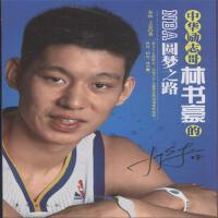 中华励志哥-林书豪的NBA圆梦之路