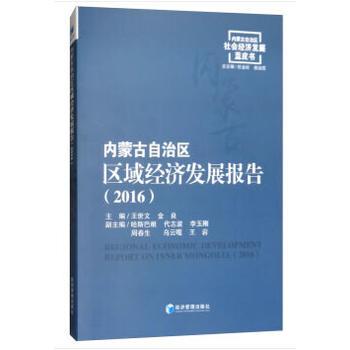 内蒙古自治区区域经济发展报告(2016)