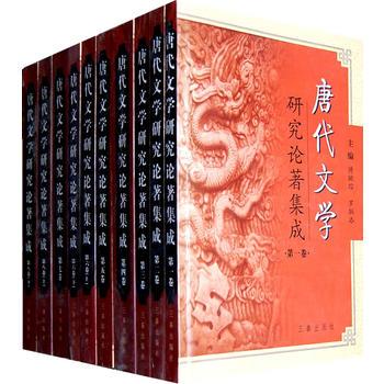 唐代文学研究论著集成(1-8卷 全10册)