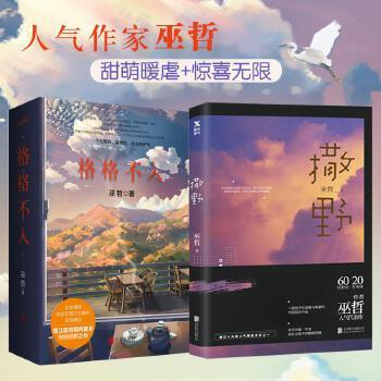 撒野+格格不入(巫哲 著) 北京联合出版公司 等