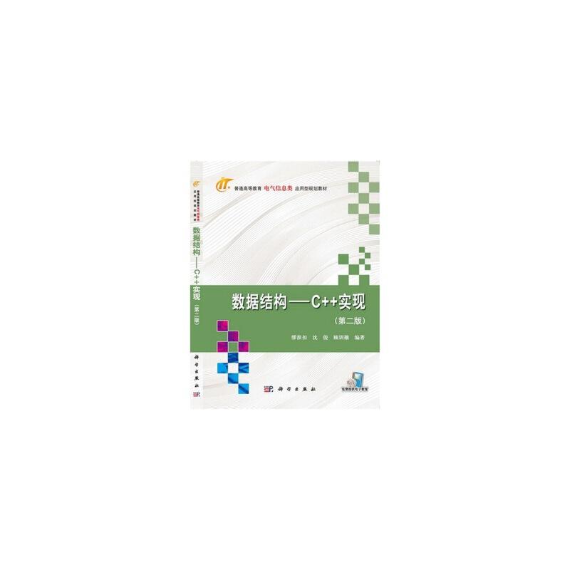 数据结构--c  实现(第二版) 缪淮扣,沈俊,顾训穰著 9787030407399