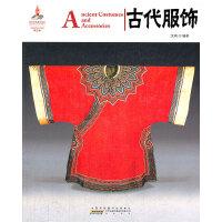 中国红・古代服饰