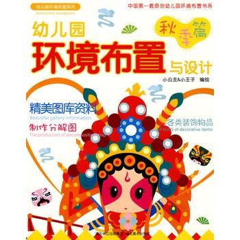 《幼儿园环境布置与设计(秋季篇)