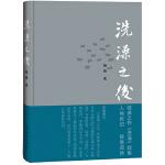 洗澡之后  2014中国好书榜获奖图书 (杨绛新作,百岁老人依旧耕笔不辍,经典之作《洗澡》续篇)