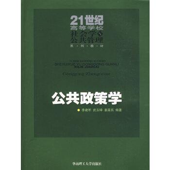 公共政策学 李建军,武玉坤,姜国兵 编著 【正版书籍】