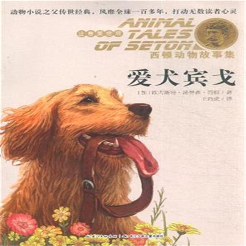 《爱犬宾戈-西顿动物故事集-注音美绘版》西顿