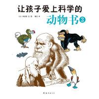 让孩子爱上科学的动物书3(解答孩子五花八门的问题,让孩子爱上科学,爱上大自然,成为小小科学家)