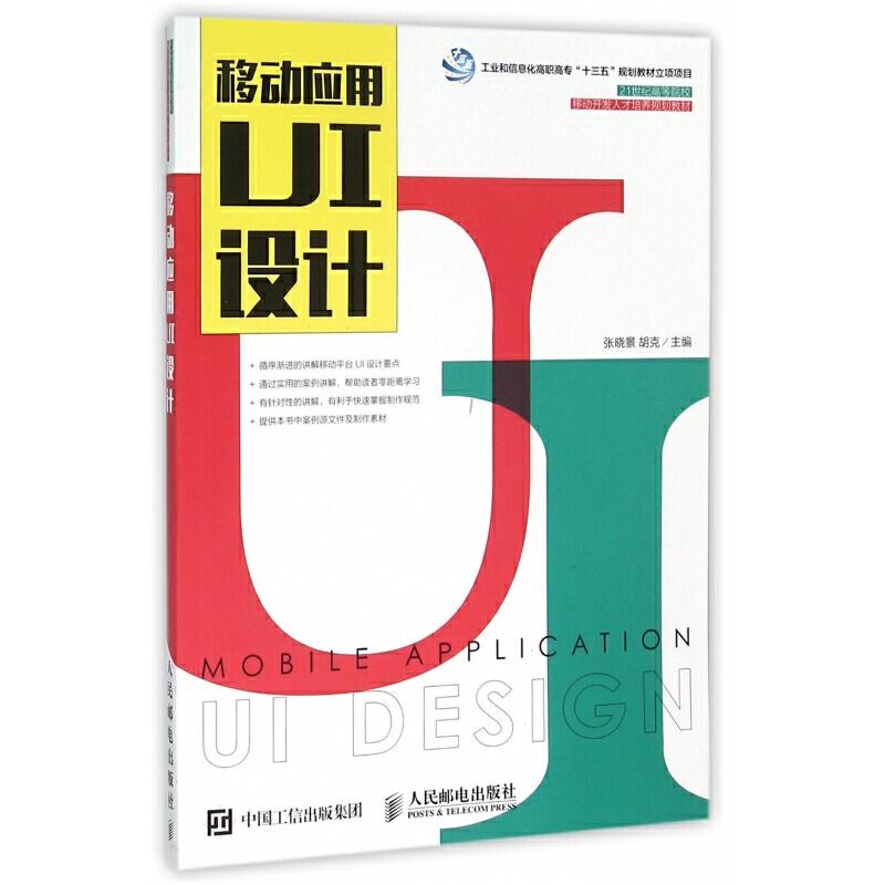 移动应用ui设计(21世纪高等院校移动开发人才培养规划教材)