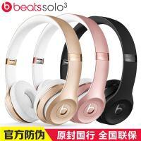 【赠手机运动臂包】Beats Solo3 Wireless 头戴式无线蓝牙耳机/耳麦 运动蓝牙耳机 苹果线控耳机带麦 时尚数码礼品
