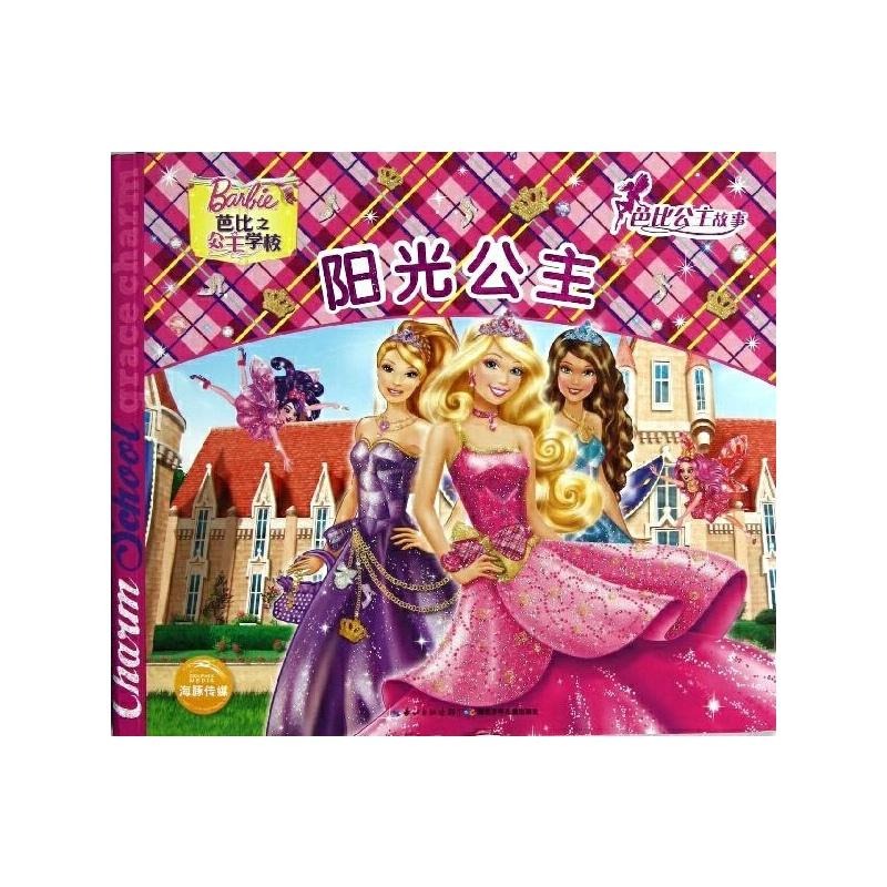 芭比公主故事阳光公主