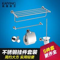 【工厂直营】凯鹰 优质不锈钢浴室挂件五件套KY-T71A