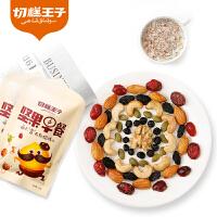 【切糕王子】每日坚果早餐35g*7袋 混合坚果仁干果零食特产