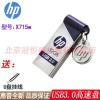 【支持礼品卡+高速USB3.0】HP惠普 X715w 32G 优盘 高速USB3.0 32GB 商务U盘