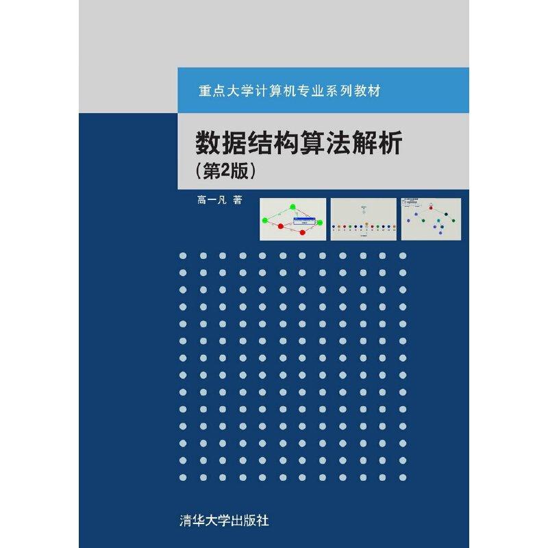 《数据结构算法解析(第2版)