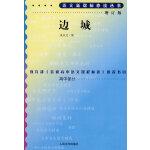 边城(增订版)语文新课标必读丛书/高中部分