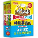 可怕的科学-爱上小学数学(6册)
