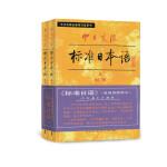 中日交流标准日本语:初级(上下册)(全两册)