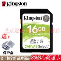【支持礼品卡+送保护盒包邮】闪迪 SD卡 16G Class4 闪存卡 SDHC型 16GB 相机卡 数码相机 单反相机 摄像机储存卡