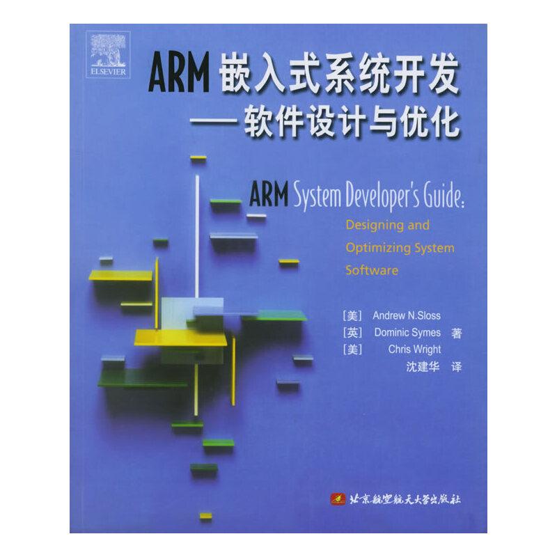 ARM嵌入式系统开发:软件设计与优化
