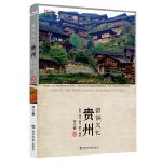 贵州 苗侗文化