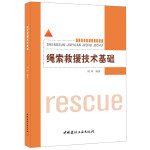 绳索救援技术基础