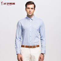 【包邮】才子男装(TRIES)长袖衬衫 男士简约小圆点蓝色休闲衬衫